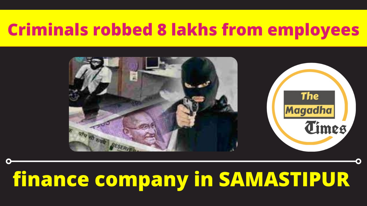 Criminals robbed 8 lakhs from employees of finance company in SAMASTIPUR