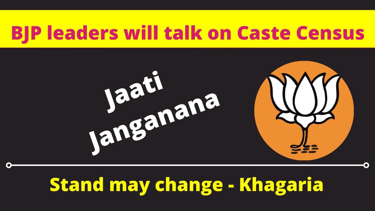 BJP leaders will brainstorm in Khagaria on caste census -Khagaria