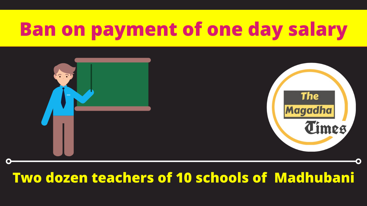 Ban on payment of one day salary of more than two dozen teachers of 10 schools of Madhubani