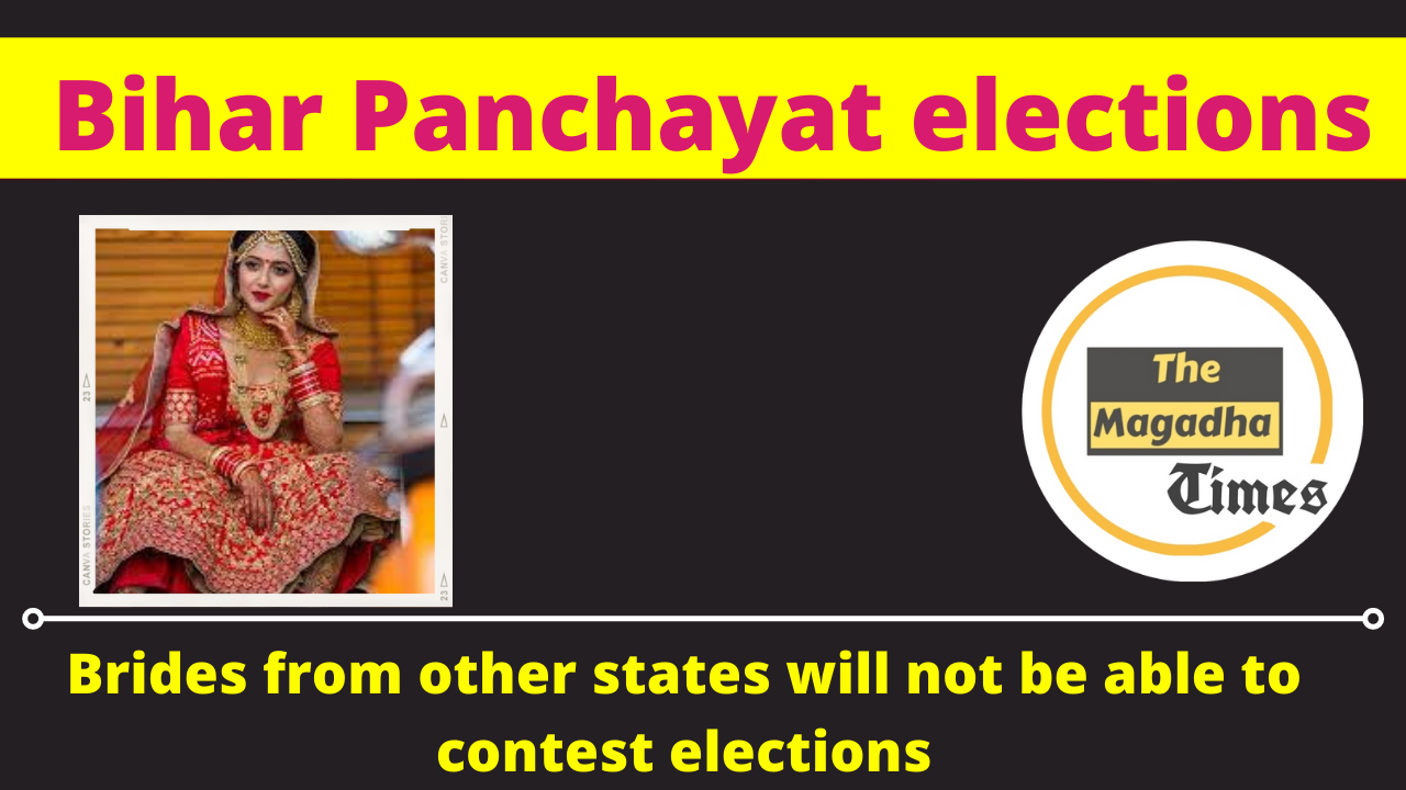 Bihar Panchayat elections: Brides from other states will not be able to contest elections