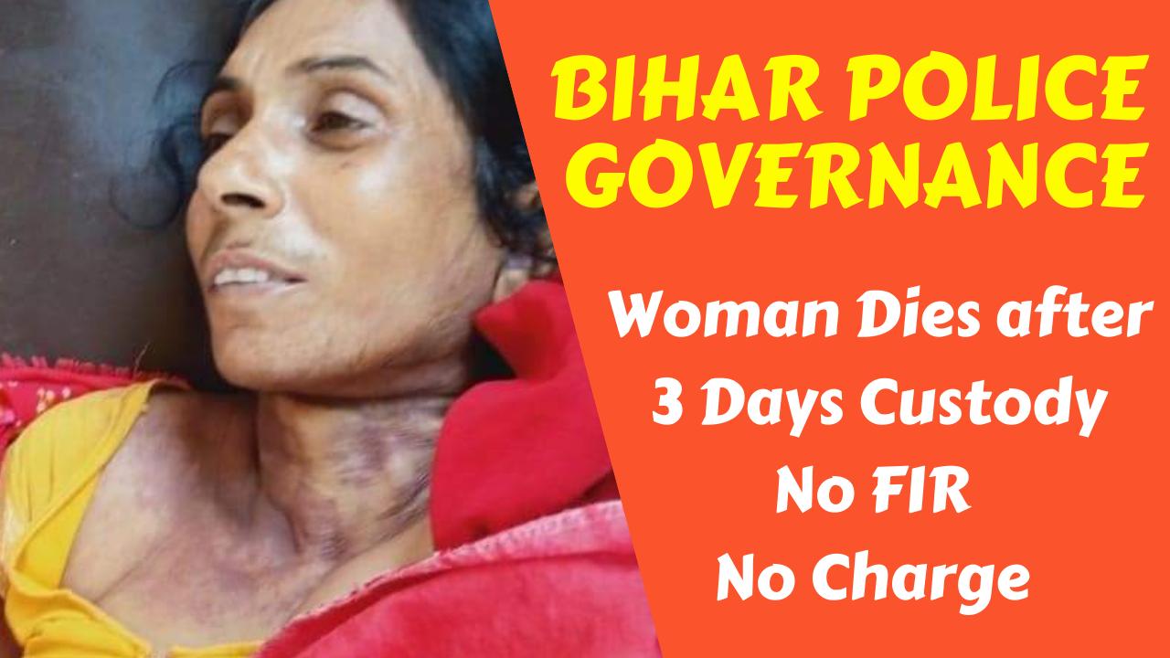 Bihar Police Governance: Woman Dies after 3 Days Custody, No Fir, No Charge