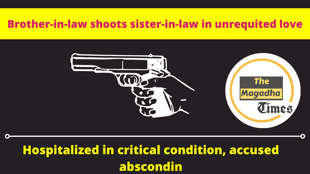 Brother-in-law shoots sister-in-law in unrequited love, hospitalized in critical condition, accused absconding