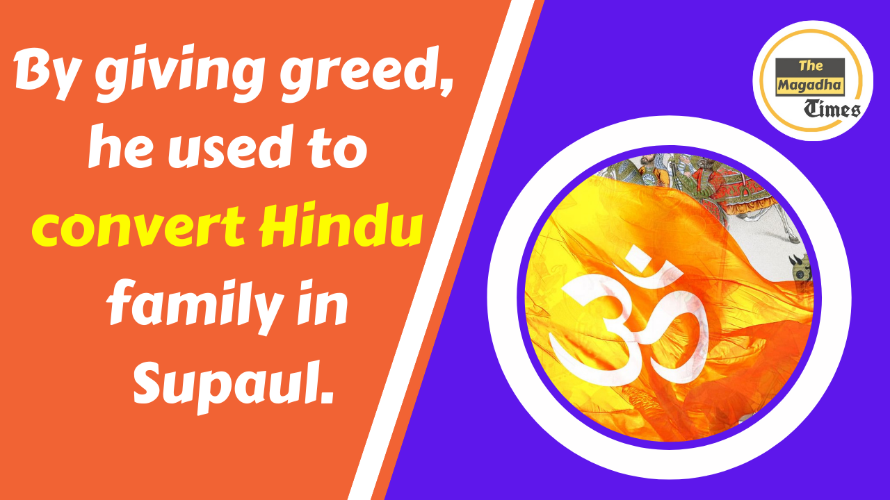 By giving greed, he used to convert people of Hindu family in Supaul.