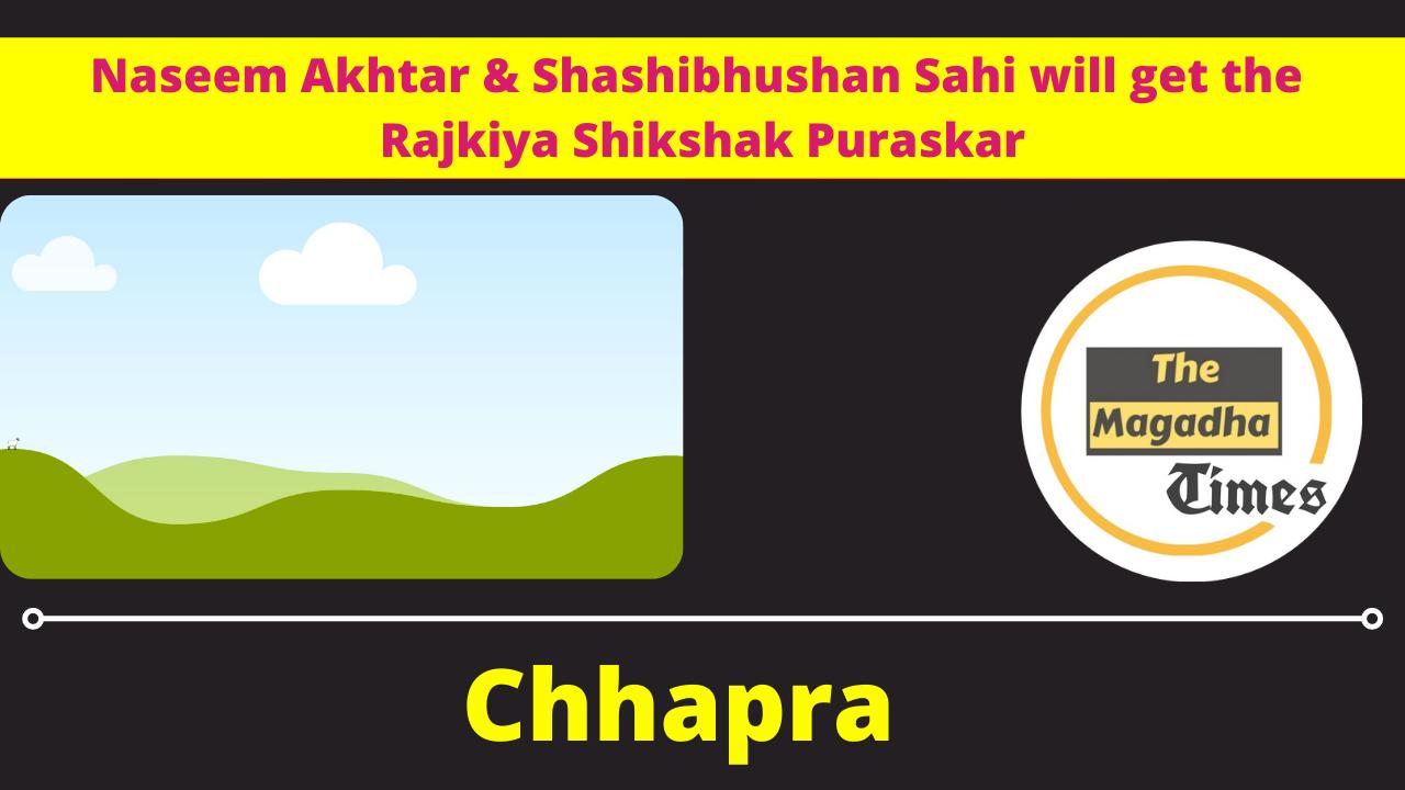 Chapra's Naseem Akhtar & Shashibhushan Sahi will get Rajkiya Shikshak Puraskar