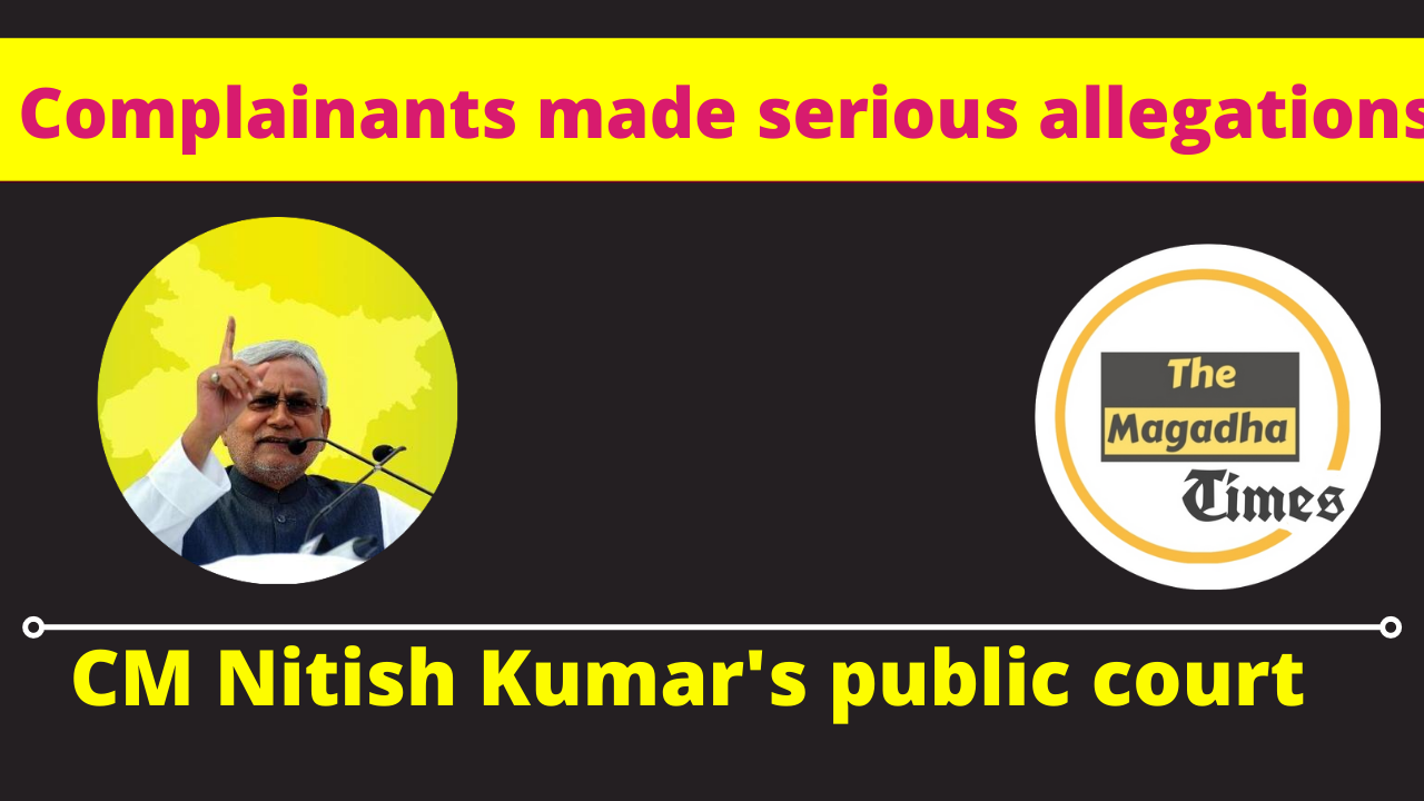 Complainants made serious allegations in the CM Nitish Kumar's Public court
