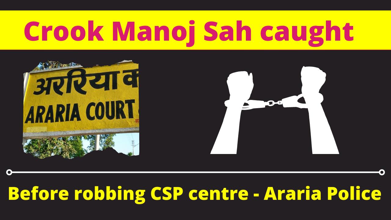 Crook Manoj Sah caught before robbing CSP centre -Araria
