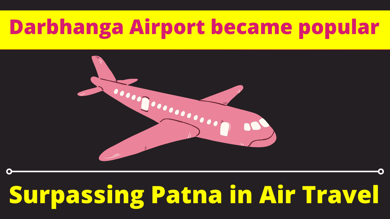 Darbhanga Airport became popular due to better