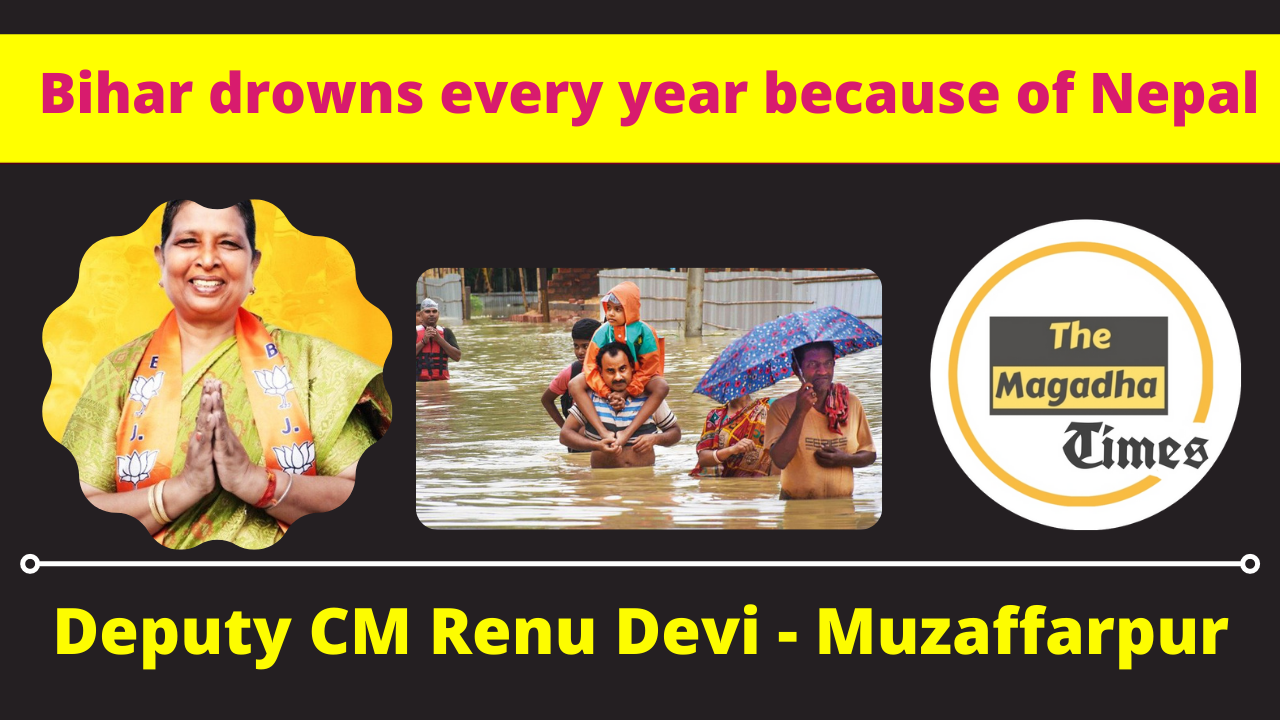 Deputy CM Renu Devi said – Bihar drowns every year because of Nepal