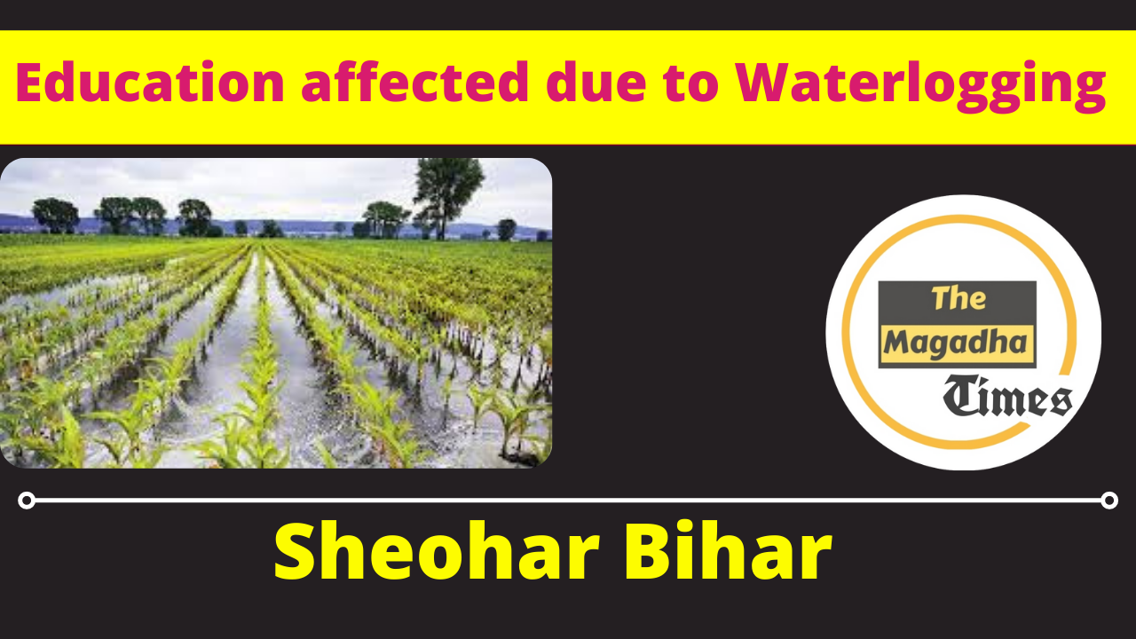 Education affected due to waterlogging in Sheohar Bihar