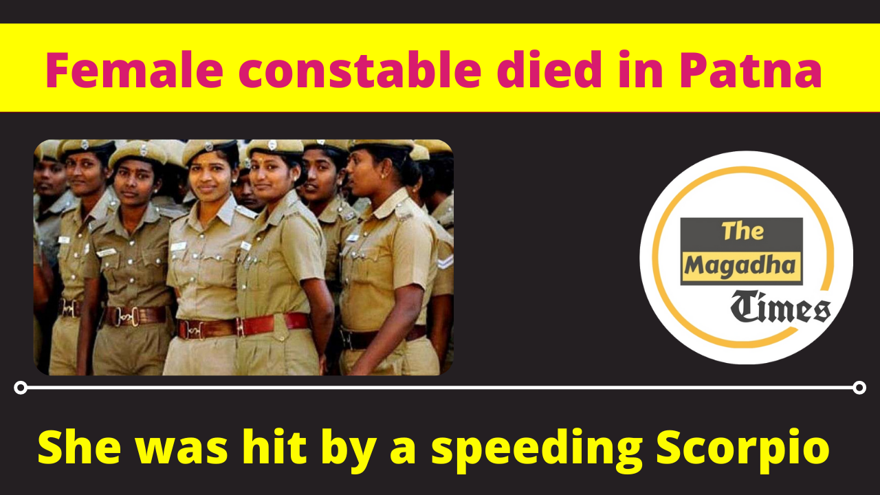 Female constable died in Patna, was hit by a speeding Scorpio