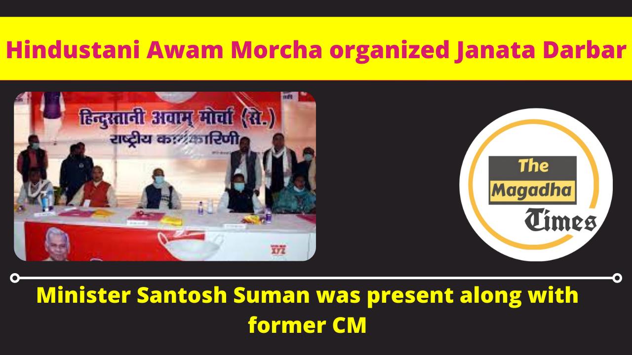 Hindustani Awam Morcha organized Janata Darbar