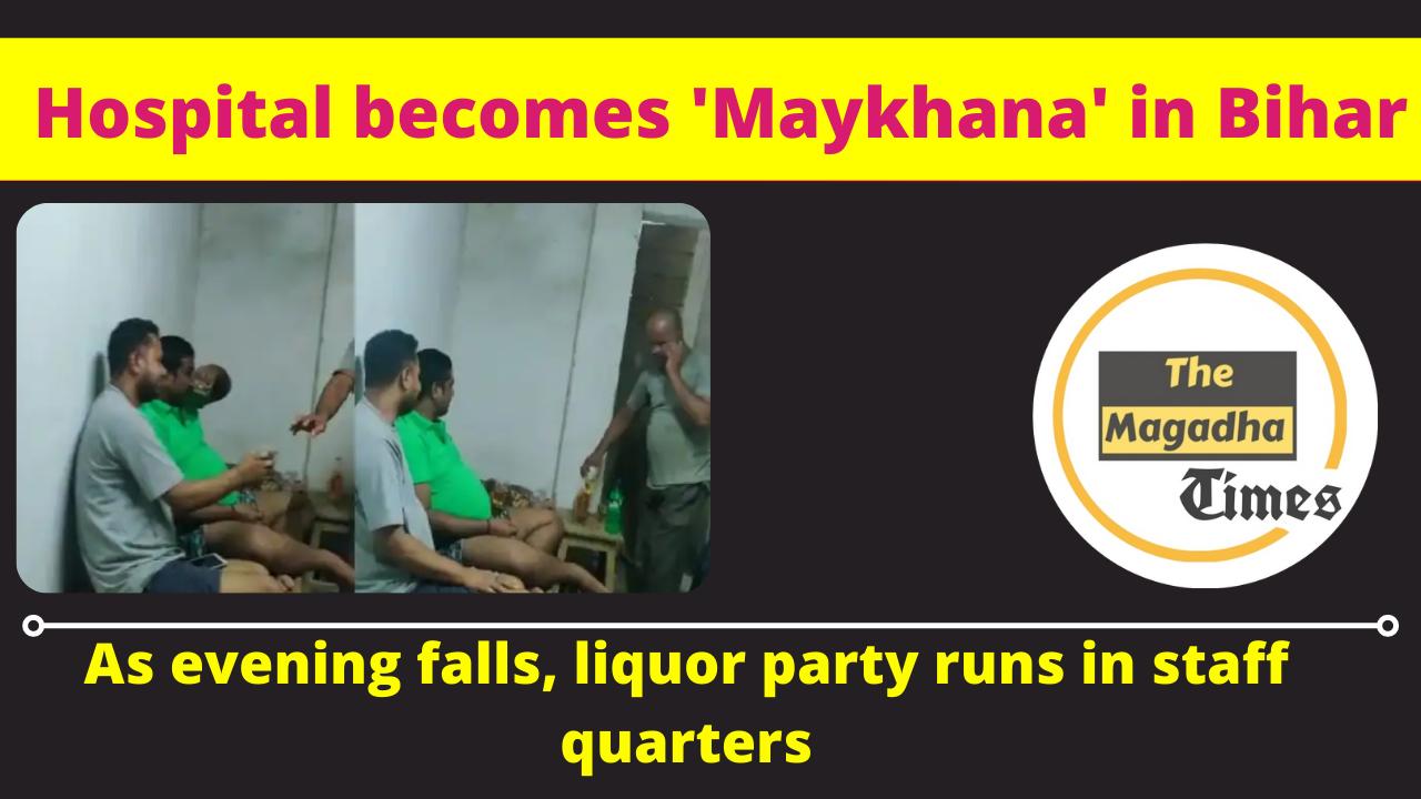 Hospital becomes 'Maykhana' in Bihar