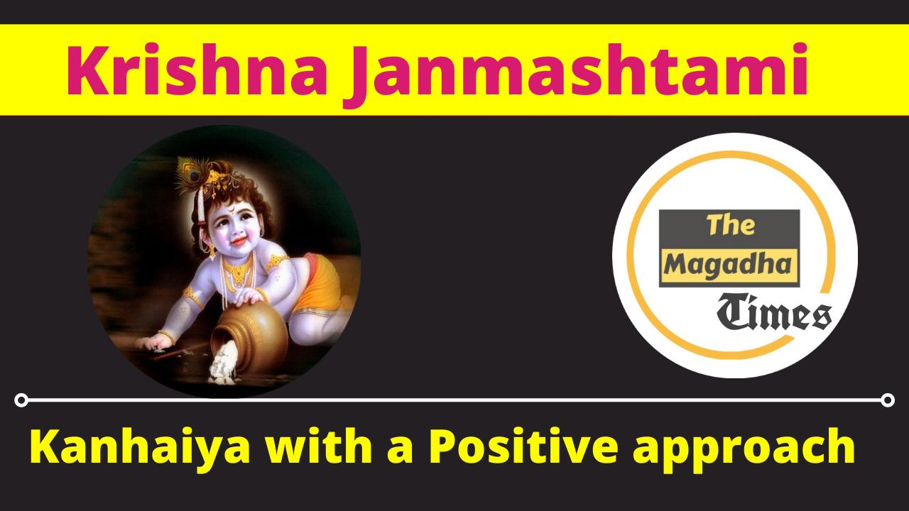 Krishna Janmashtami Special: Kanhaiya with a positive approach