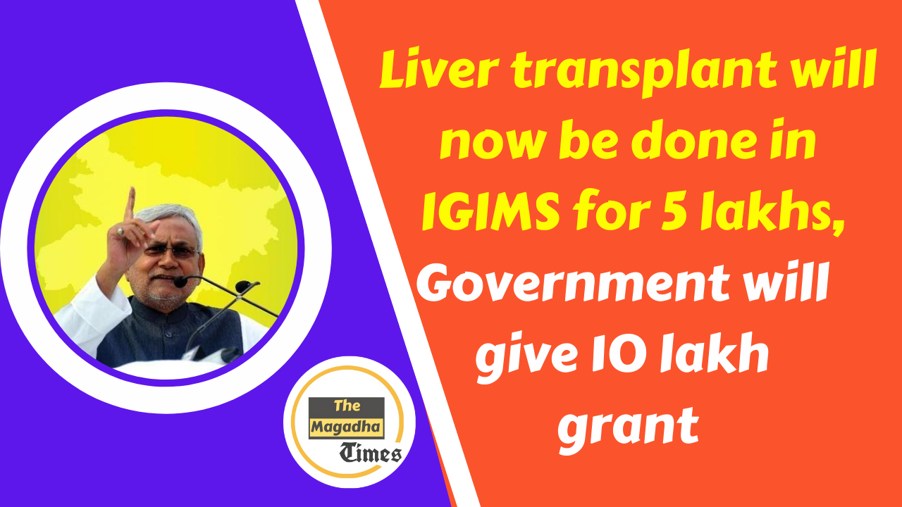 Liver transplant will now be done in IGIMS for 5 lakhs, Government will give 10 lakh grant