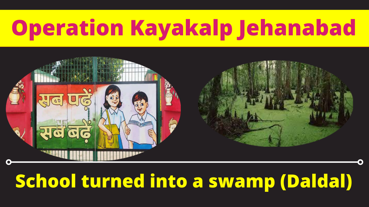 Operation Kayakalp: The campus of Jehanabad School turned into a swamp