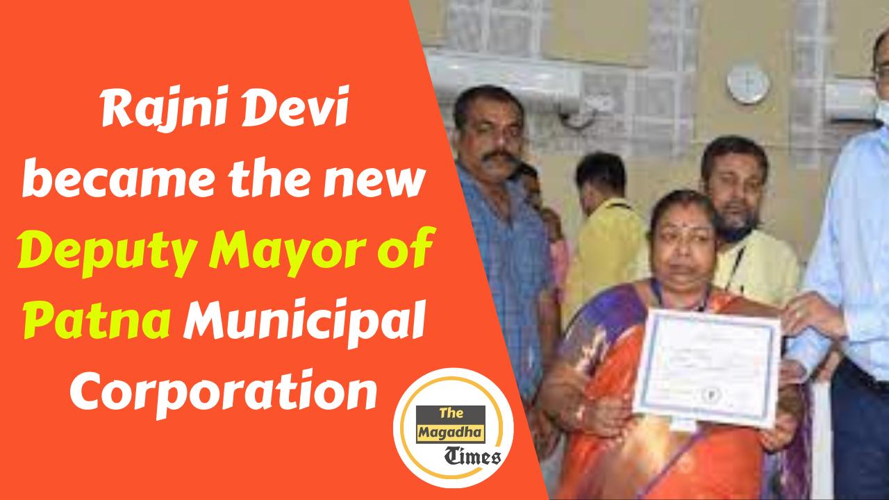 Rajni Devi became New Deputy Mayor of Patna Municipal Corporation