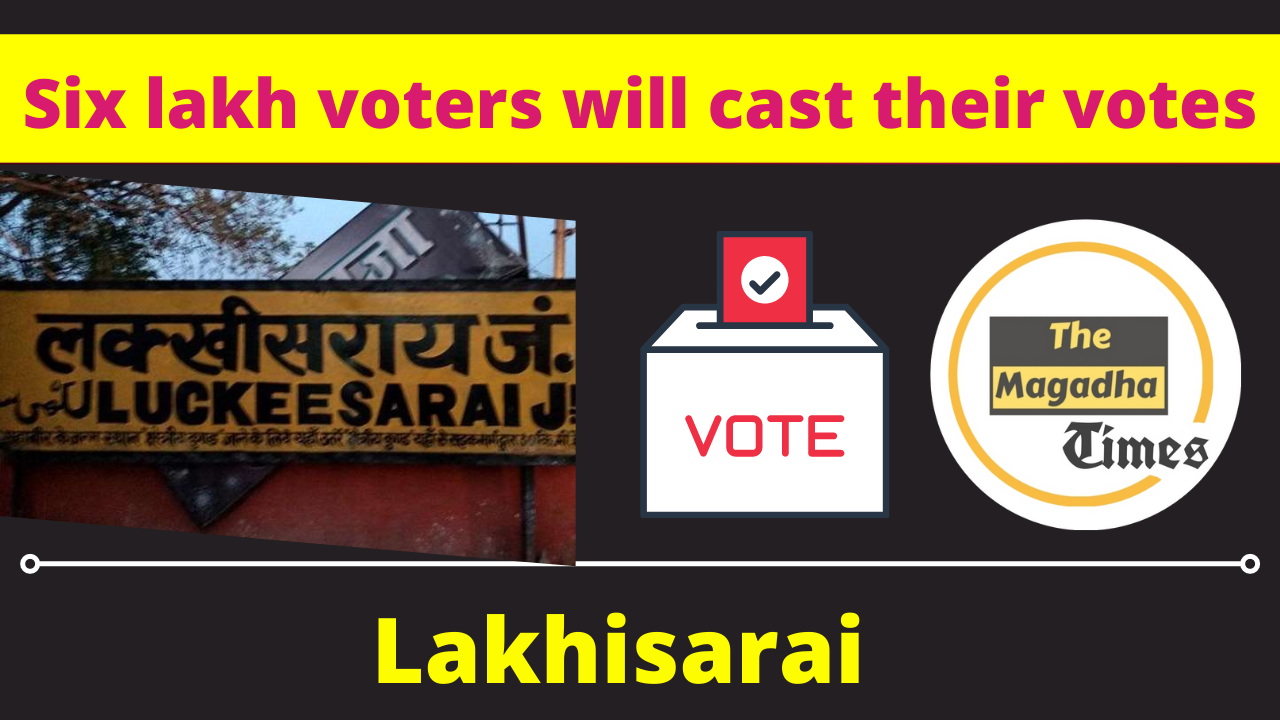Six lakh voters will cast their votes in Lakhisarai