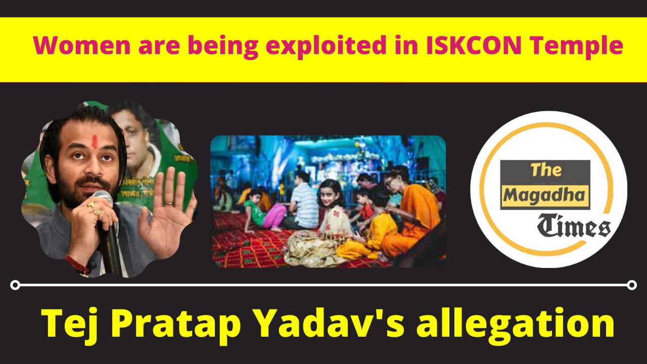 Tej Pratap Yadav's allegation-Women are being exploited inISKCON Temple