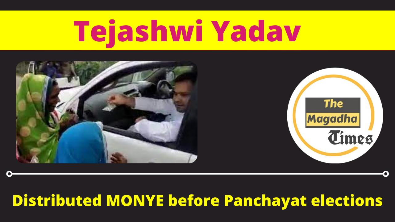 Tejashwi Yadav distributed MONYE before the Panchayat elections