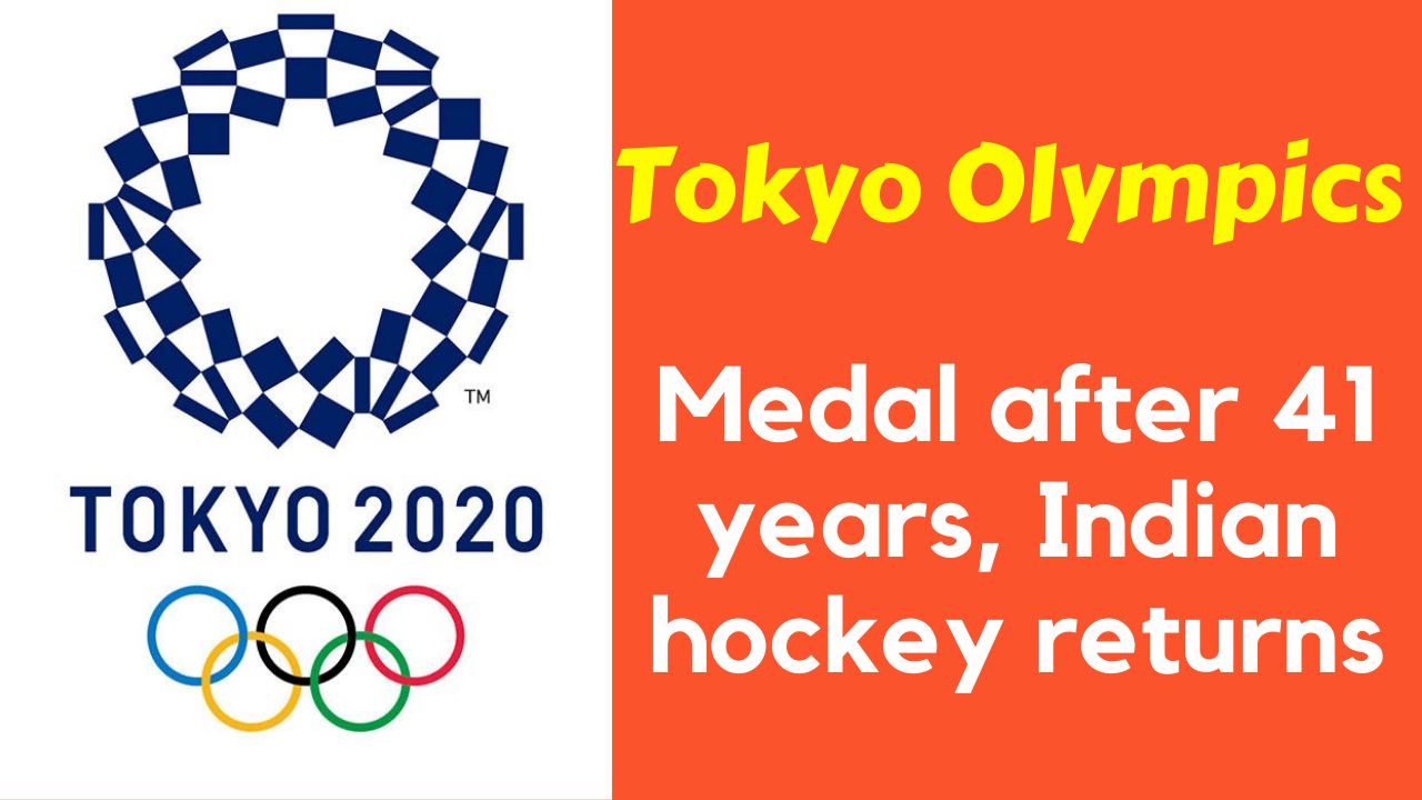 Tokyo Olympics: Medal after 41 years, Indian hockey returns