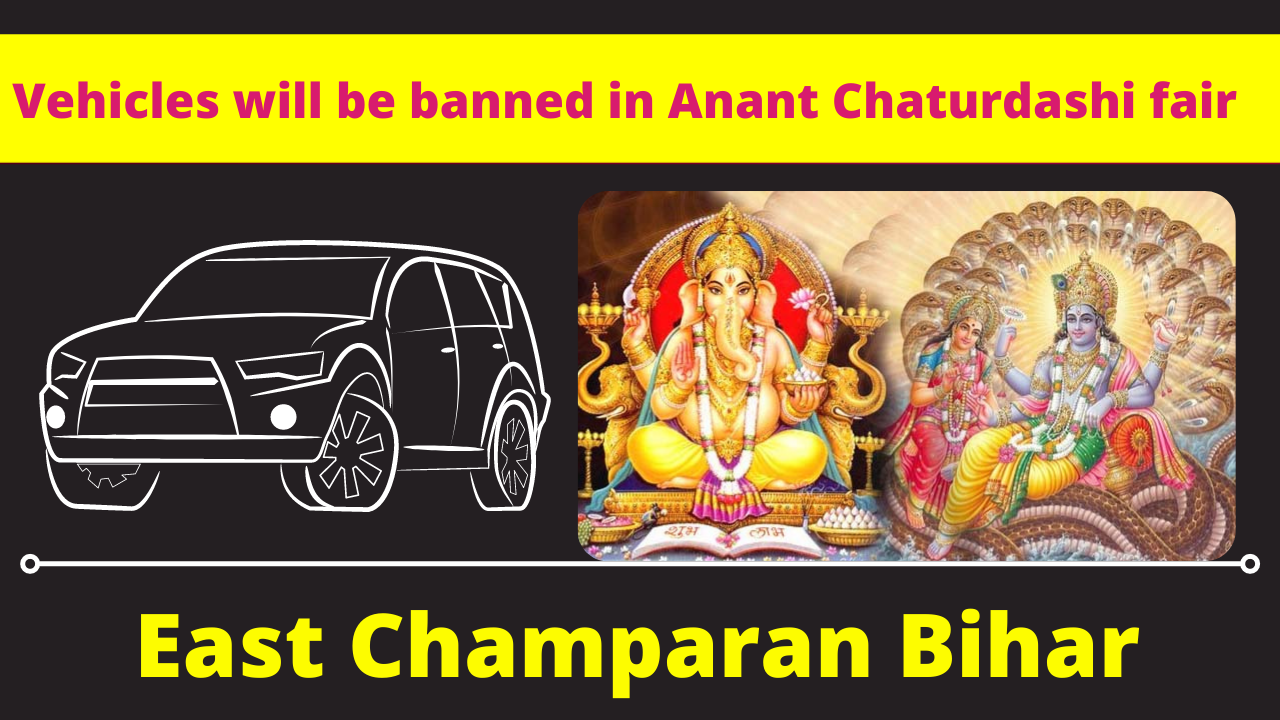 Vehicles will be banned in Anant Chaturdashi fair -East Champaran